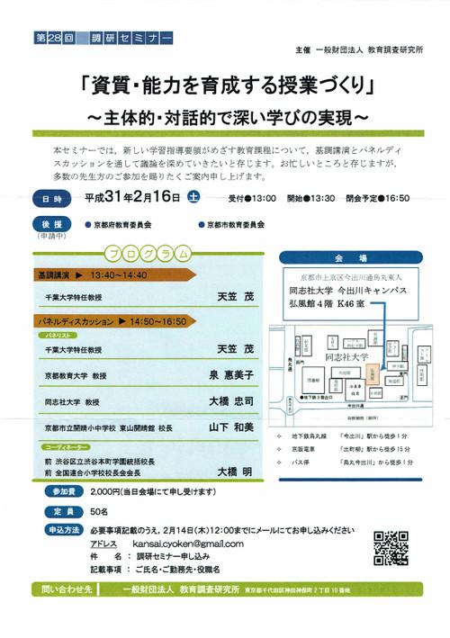Ccf20190118_0001